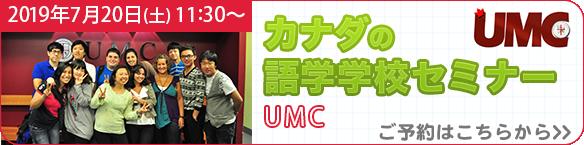 カナダの語学学校(UMC)中継セミナー