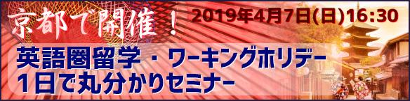 【京都】英語圏留学・ワーキングホリデー丸分かりセミナー