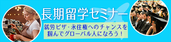 【長期留学セミナー】はじめました!!
