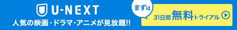 U-NEXT 人気の映画・ドラマ・アニメが見放題!!