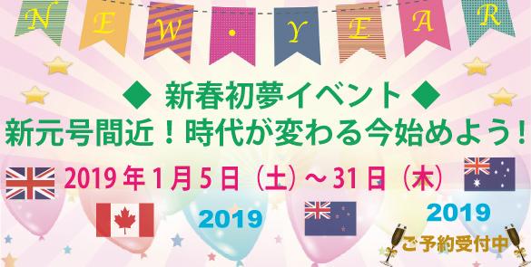 ◆新春初夢イベント◆ ~新元号間近!時代が変わる今始めよう!~