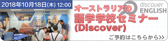 オーストラリアの語学学校(Discover)セミナー