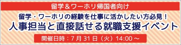 【 東京会場 】留学・ワーホリの経験を仕事に活かしたい人必見!人事担当と直接話せる就活支援イベント