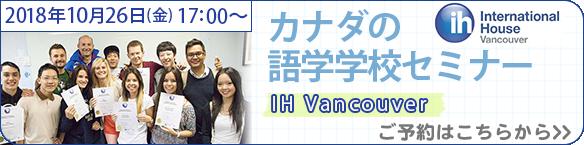 カナダの語学学校(Ih Vancouver)セミナー