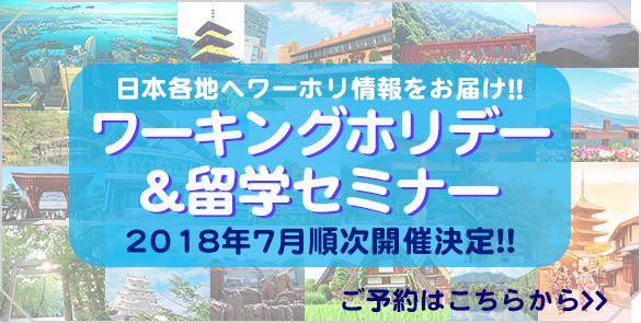 日本各地へワーホリ情報をお届け!!  ワーキングホリデー&留学セミナー2018