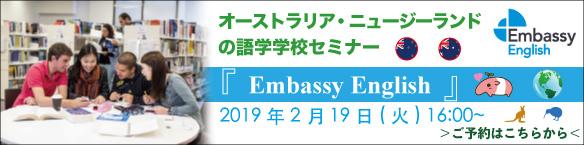 オーストラリア/ニュージーランドの語学学校(Embassy)懇談セミナー