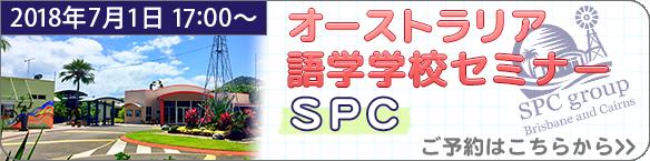 オーストラリアの語学学校(SPC)懇談セミナー