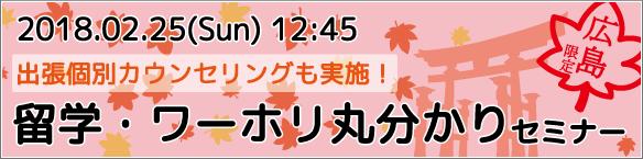 留学・ワーホリ丸分かりセミナーin広島