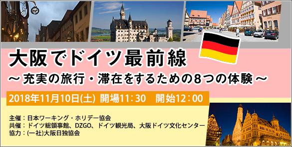 大阪でドイツ最前線 〜充実の旅行・滞在をするための8つの体験〜