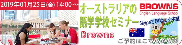 オーストラリアの語学学校(BROWNS)スカイプ懇談セミナー