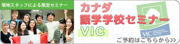 カナダ語学学校(VIC)セミナー
