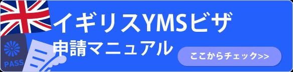 イギリス YMSビザ申請マニュアル