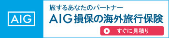 AIGの海外留学保険