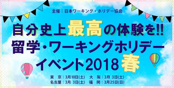 留学・ワーキングホリデーイベント2018春