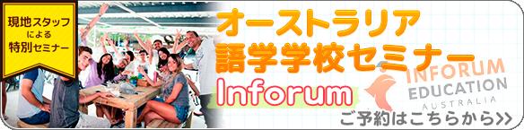 語学学校セミナー(Inforum)