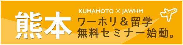 熊本セミナー
