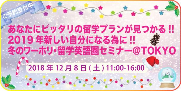 2019年新しい自分になる為に!!冬のワーホリ・留学英語圏セミナー@TOKYO