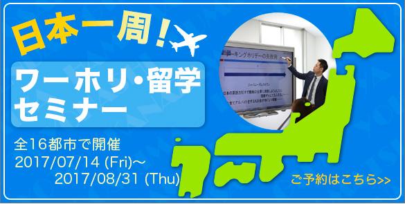 日本一周 ワーホリ・留学セミナー