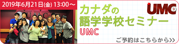 カナダ語学学校(UMC)セミナー