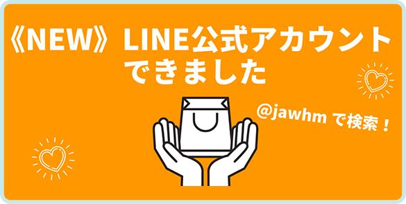 【重要】LINEアカウント移行のお知らせ