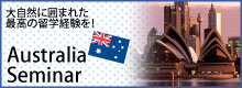 オーストラリアの無料セミナーはこちら