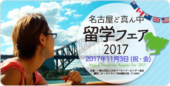 名古屋ど真ん中留学フェア2017