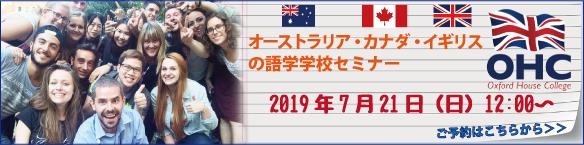 [東京] 掲載(空き)オーストラリア/カナダ/イギリスの語学学校(Oxford House College)セミナー