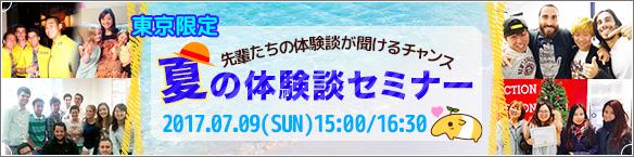 【東京会場】夏の体験談セミナー 先輩達の声を聞いてあなたの留学をもっといいものに!