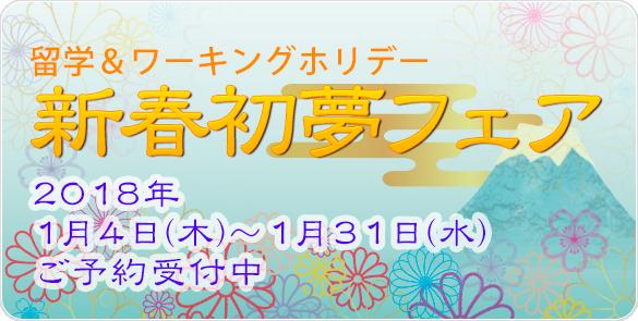 新春初夢フェア2018