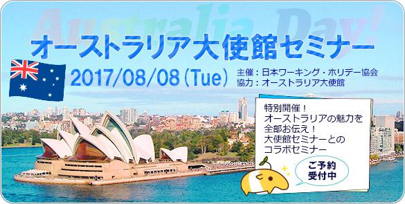 特別開催!オーストラリアの魅力を全部お伝え!大使館セミナーとのコラボセミナー