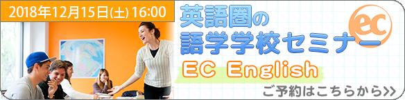 英語圏の語学学校(EC)懇談セミナー