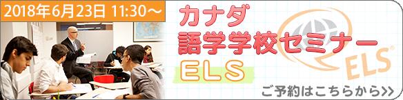 語学学校セミナー(ELS)