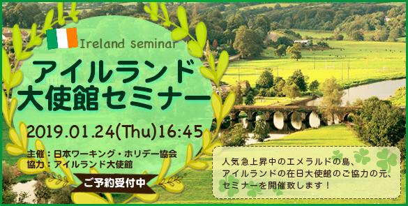 ◆アイルランド大使館セミナー◆