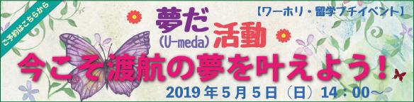 夢だ!(U-meda)活動!今こそ渡航の夢を叶えよう!【ワーホリ・留学プチイベント】