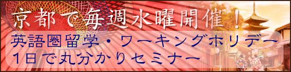 ~京都~英語圏留学・ワーキングホリデー1日で丸分かりセミナー