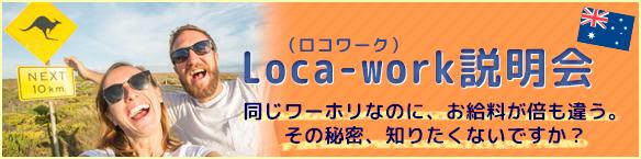 Loca-work(ロコワーク)説明会(オーストラリア)