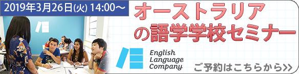 オーストラリアの語学学校(ELC)スカイプ懇談セミナー