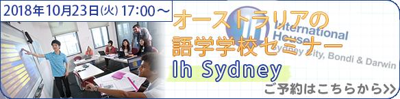 オーストラリア語学学校(Ih Sydney)セミナー