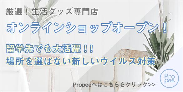 Proper(プロピー)| 便利グッズ・コロナ感染予防グッズ・業務効率向上