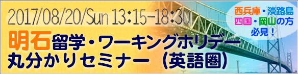 明石会場:留学・ワーキングホリデー丸分かりセミナー(英語圏)