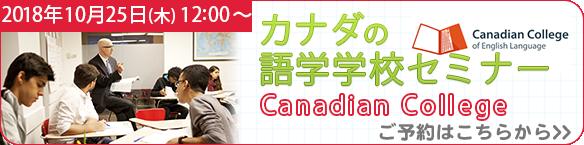 カナダの語学学校(CCEL)セミナー