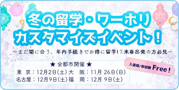 冬の留学・ワーホリカスタマイズイベント!