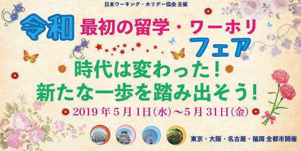 令和最初の留学・ワーホリフェア ~時代は変わった!新たな一歩を踏み出そう!~