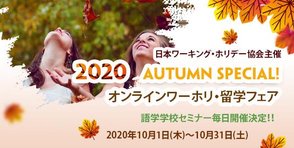 留学・ワーホリ オンライン秋フェア2020