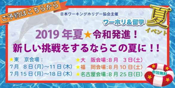 2019年夏★令和発進! 新しい挑戦をするならこの夏に!!