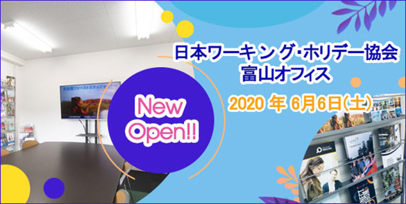 日本ワーキング・ホリデー協会 富山オフィスオープン!!!