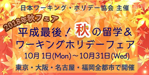 2018年秋フェア 平成最後!秋の留学&ワーキングホリデーフェア