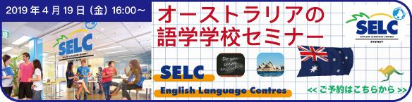オーストラリアの語学学校(SELC)懇談セミナー