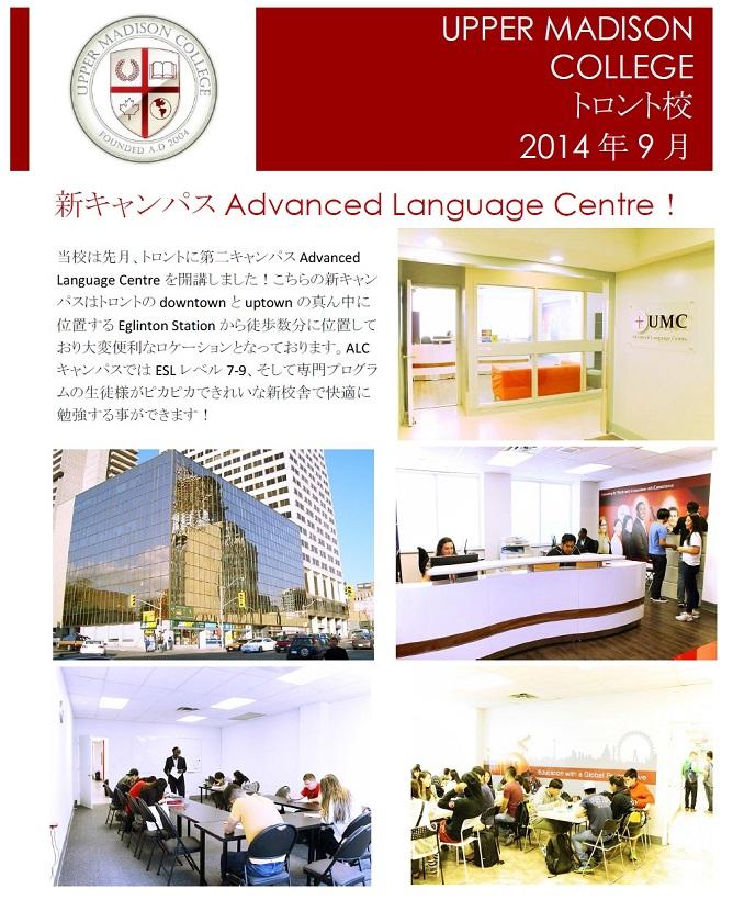 UMC_Newsletter_Sep2014_A___Copy