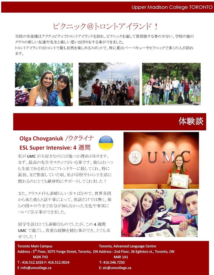 UMC_Newsletter_Sep2014_B___Copy